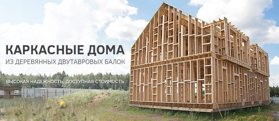 Каркасные дома из деревянных двутавровых балок премиум класса